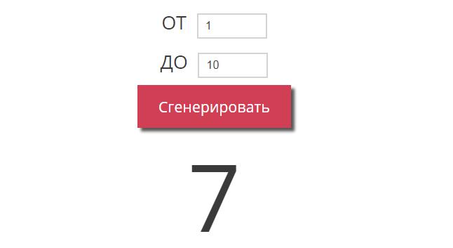 Как сделать свой генератор случайных чисел