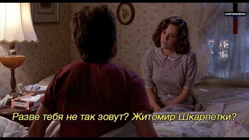 Разве тебя не так зовут? Житомир Шкарпетки?