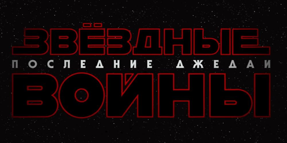 Дублированный трейлер «Звездные войны: Последние джедаи»