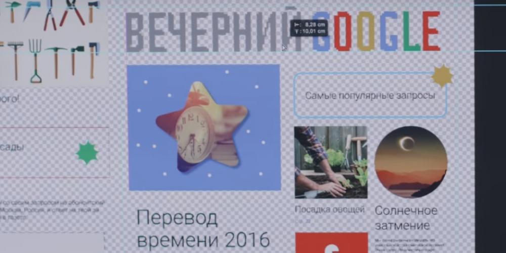 Газета «Вечерний Google»