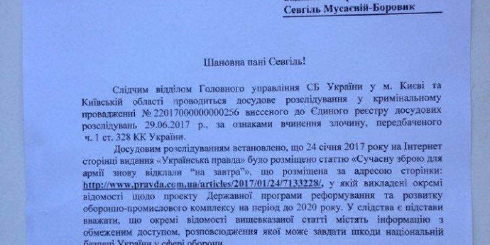 СБУ обвинили «Украинскую правду» в разглашении гостайны