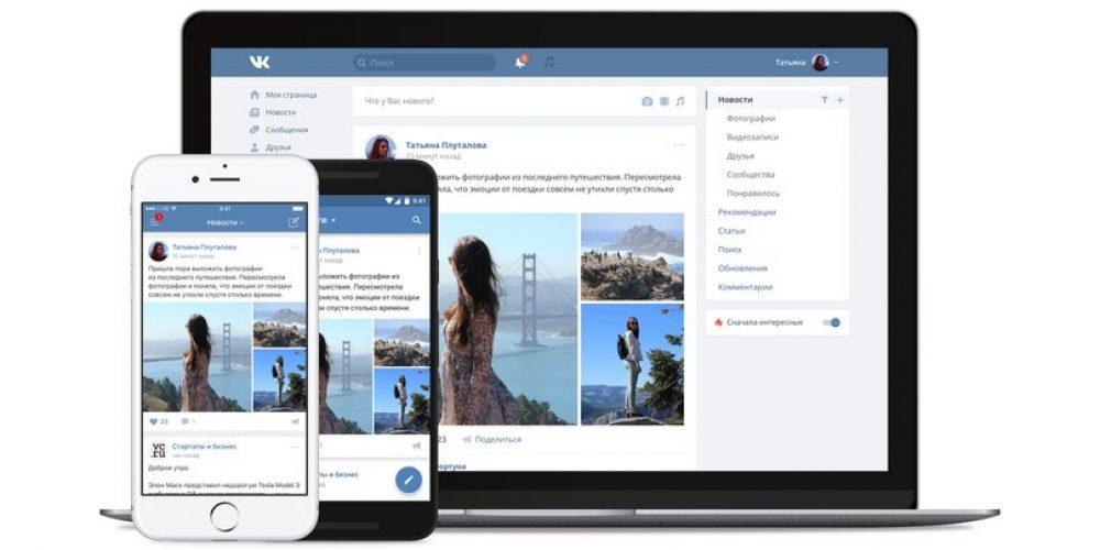 ВКонтакте выкатила новый дизайн: узнай как его включить