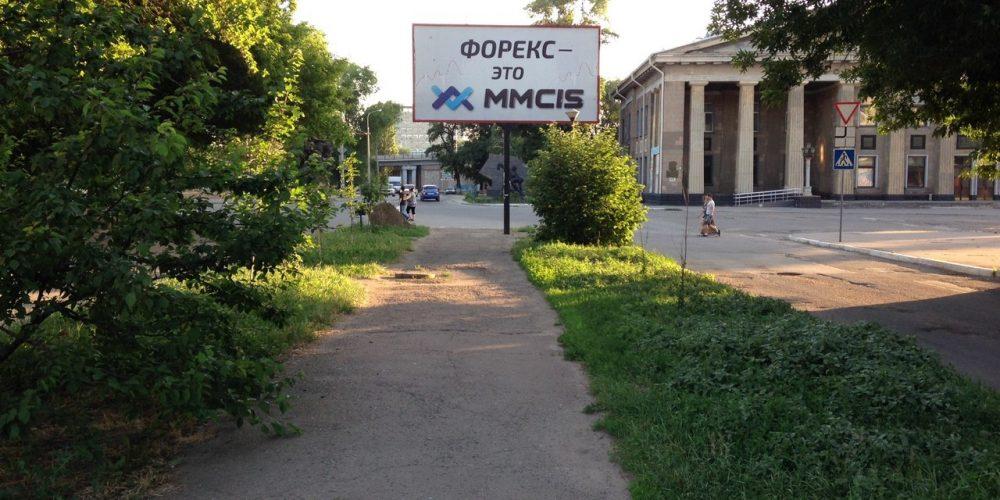 Песня года «Forex — это MMCIS»