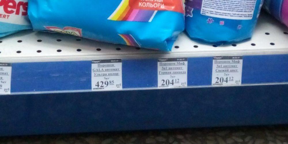 Лутугино – город мажоров. Сравнение цен.