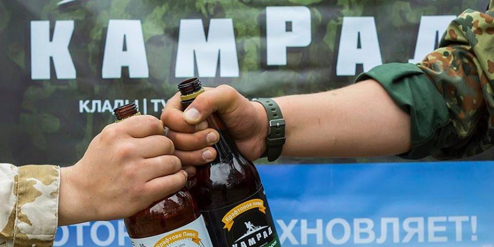 Всеукраинский фестиваль Камрад Fest 2017 в Киеве