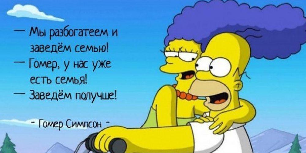 Цитаты Гомера из Симпсонов