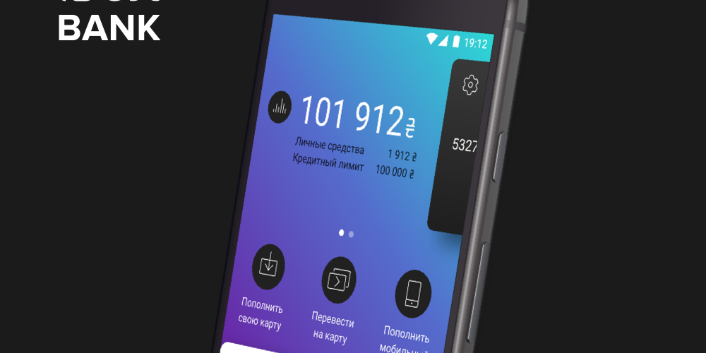 Первый мобильный банк в Украине