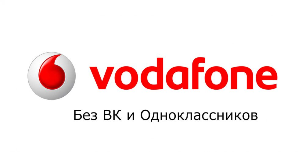 Vodafone начал блокировку российских сайтов