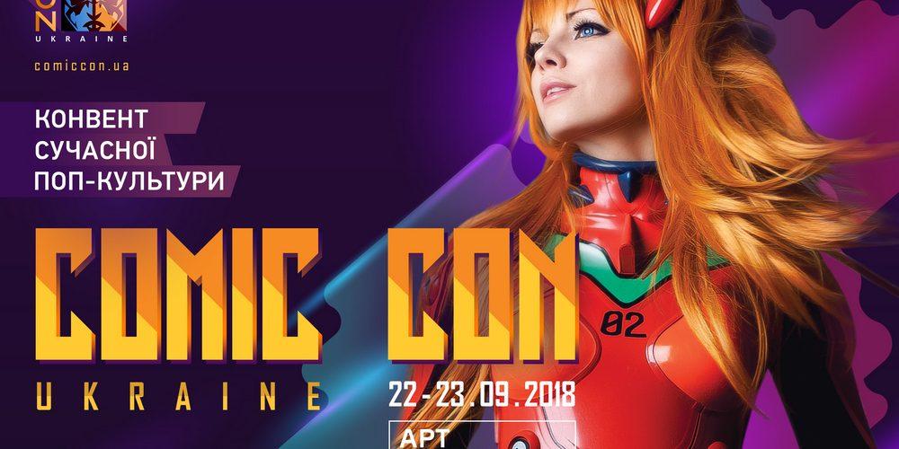 Comic Con Ukraine 2018 с голливудскими звездами, блэкджеком и Стасом Давыдовым