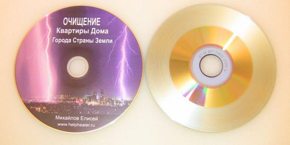 Очищение дома, города и страны по CD-диску