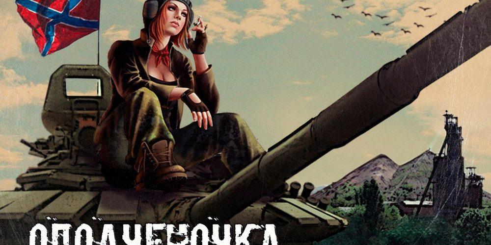 """ОполченОчка – полнометражный фильм """"ЛНР"""""""