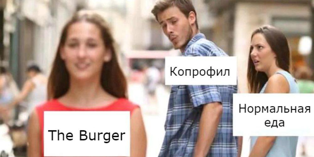 The Burger в Киеве или как стать двуличной проституткой